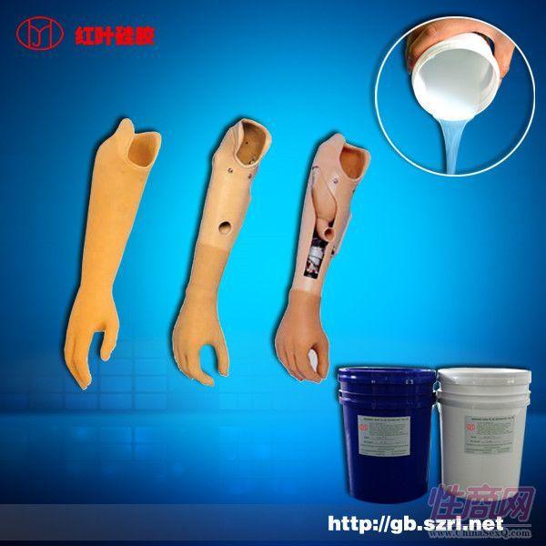 仿真硅胶情趣用品/硅胶假手专用硅胶