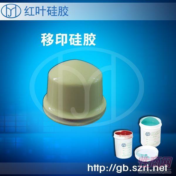 耐磨耐高温移印硅胶 好落油的移印硅胶 矽胶