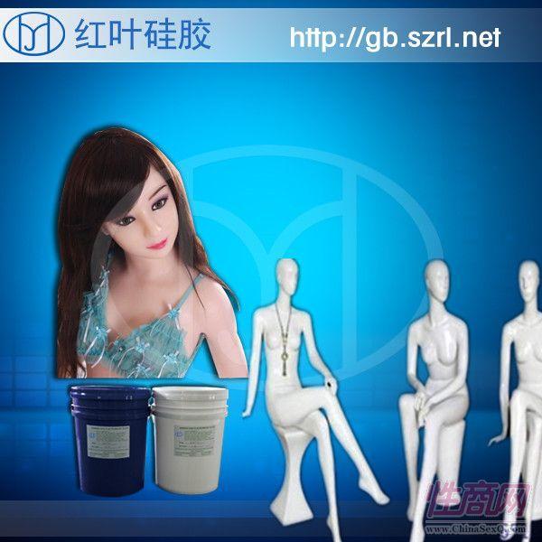 人体硅胶 人体硅橡胶人体模具硅胶情趣用品液体硅胶深圳厂家
