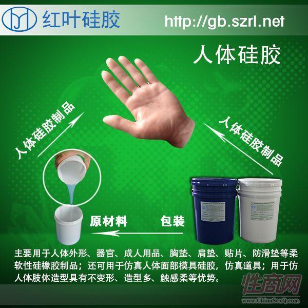 人体硅胶专用于人体模型模具硅胶价格1
