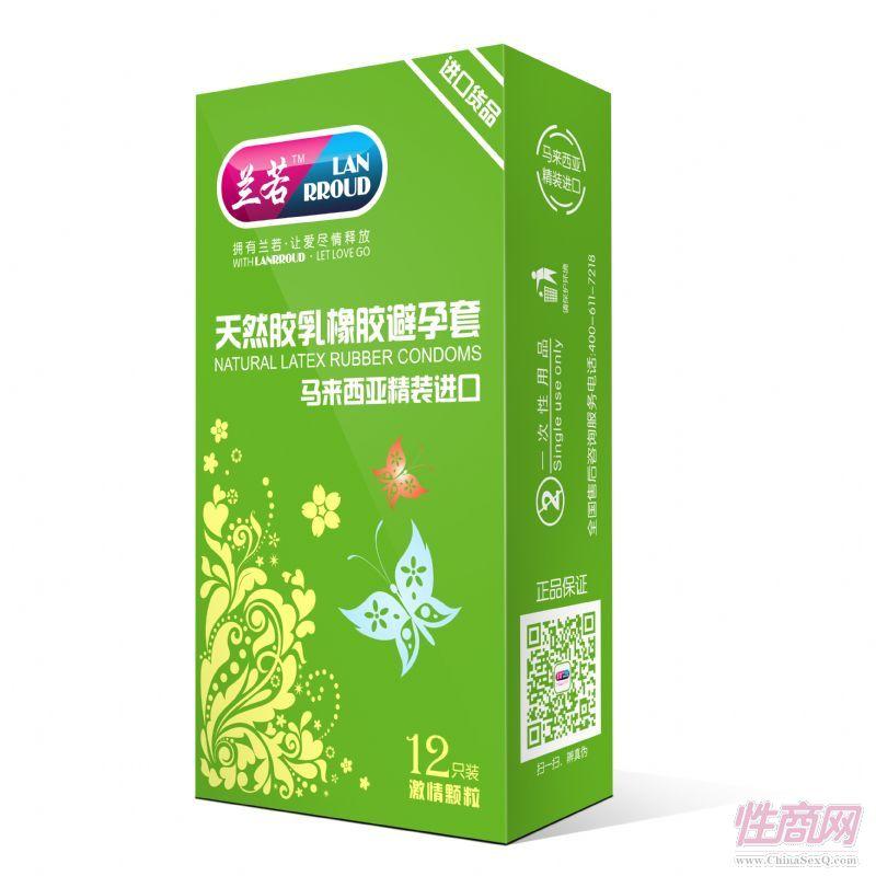 兰若安全套15款马来西亚进口12支装激情颗粒避孕套-安全套