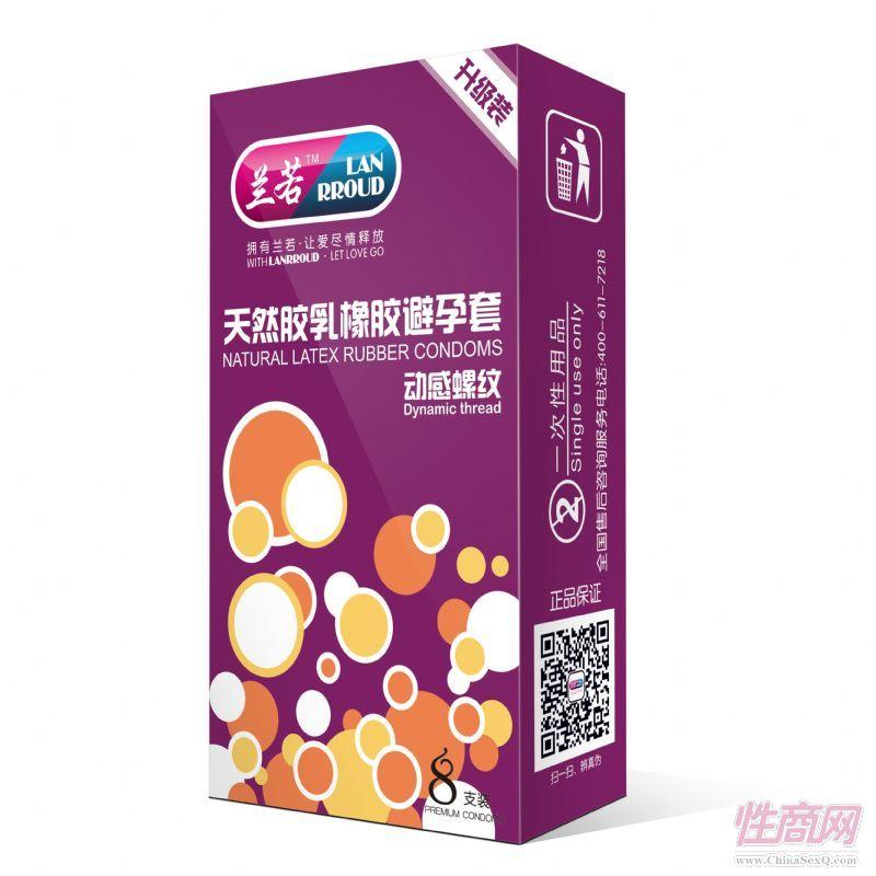 兰若15款国产畅玩系列8支装动感螺纹避孕套安全套-安全套