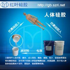 无毒无味成人用品液体人体硅胶