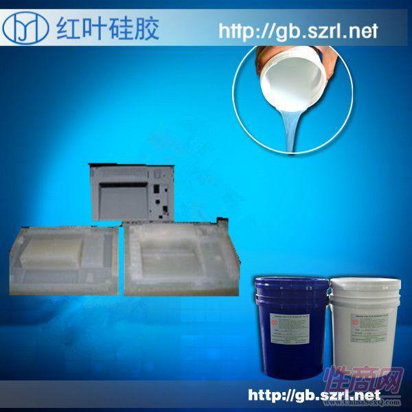 情趣用品性用品双组份液态耐高温模具硅橡胶