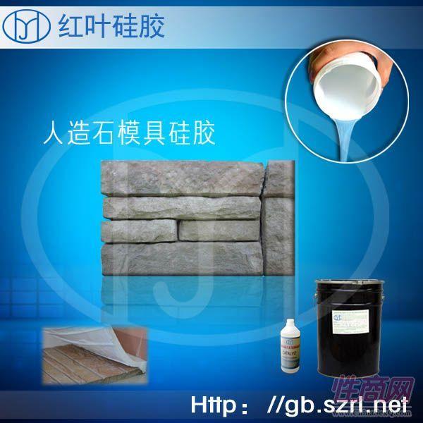 人造文化石模具硅胶 背景墙文化石模具硅胶1