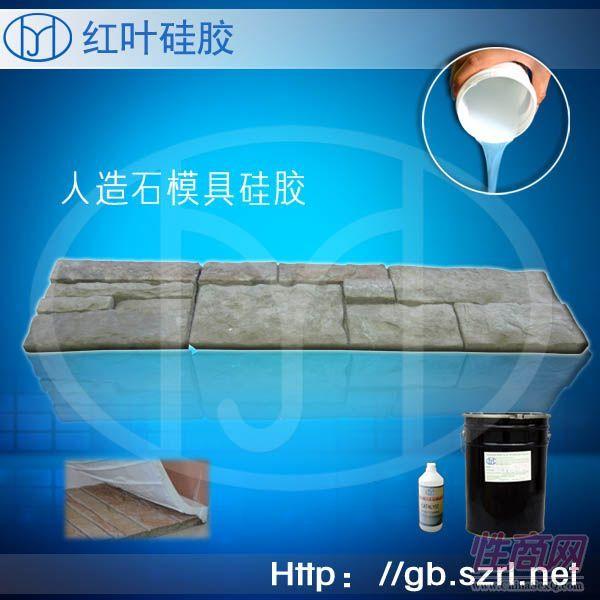 石膏工艺品模具硅胶/硅橡胶