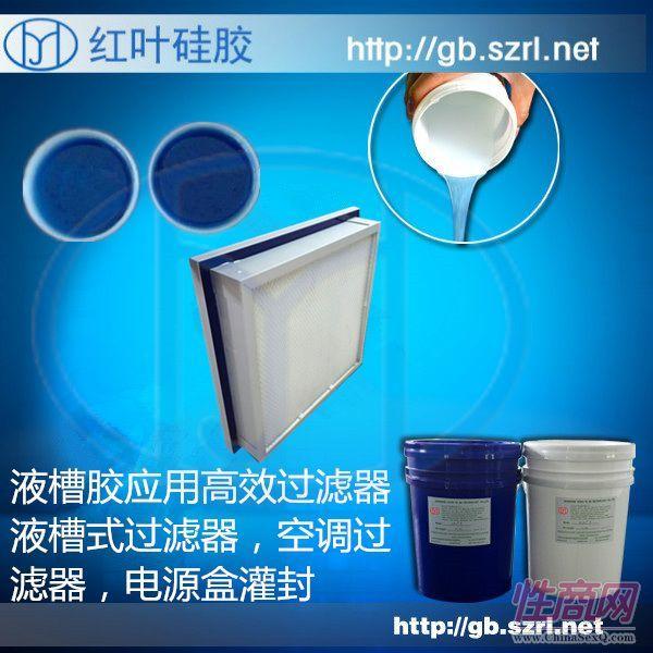 高效过滤器液槽胶2