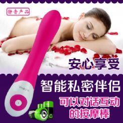 香港诺兰-乐行者无线音乐声控震动棒   女性G点自慰按摩棒