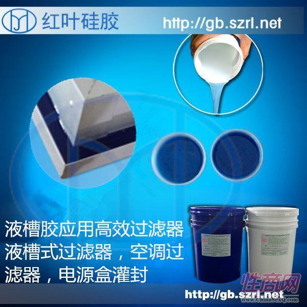低粘度透明液体液槽硅凝胶1