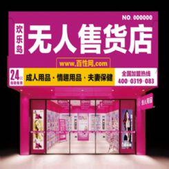 陕西西安自动售货机加盟成人情趣用品批发总厂家