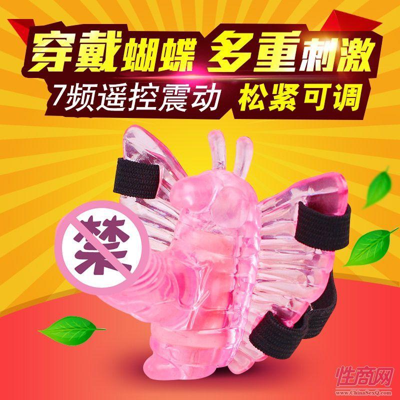 百乐7频穿戴蝴蝶穿戴玩具-女用器具