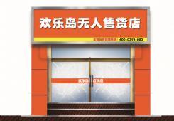 山东济宁市自动售货机加盟成人情趣用品批发24小时无人售货店