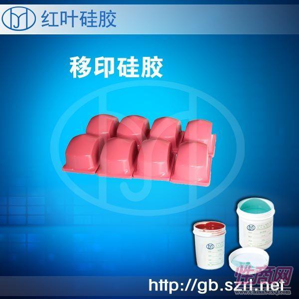 加成型液体移印胶头的移印硅胶