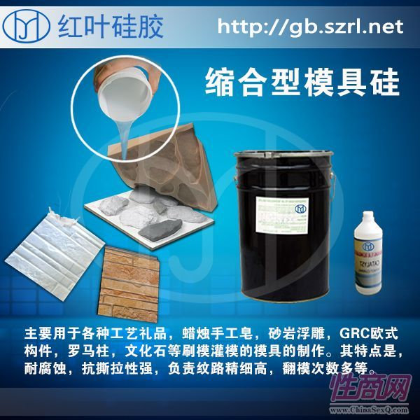砂岩浮雕水泥文化石模具硅胶,硅胶,液体硅胶1