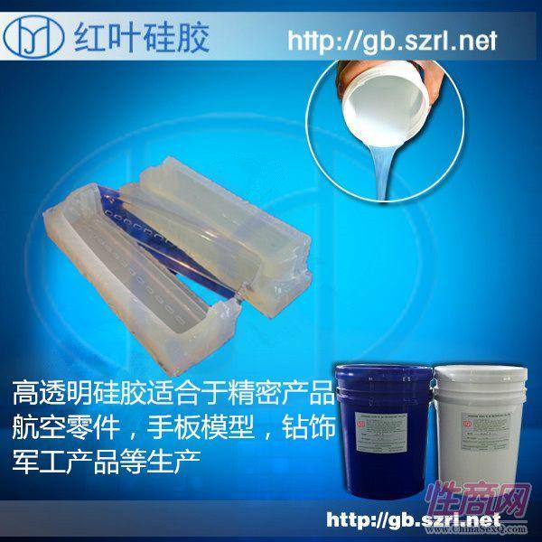 零件环保液体耐高温半透明硅胶