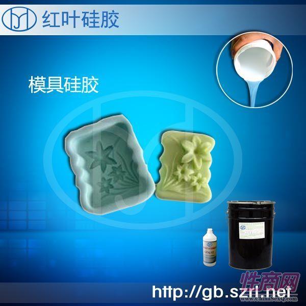 肥皂翻模工艺品矽利康模具硅胶