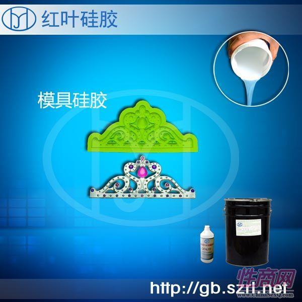 做菱镁工艺品专用的模具液体硅胶工艺品专用模具液体胶浆