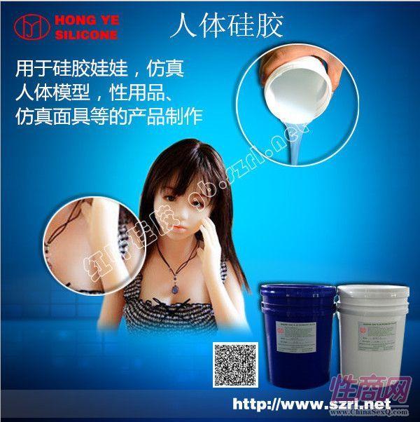 供应人体胶/人体硅胶/仿真人硅胶1