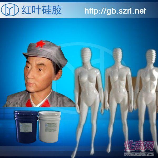 人体蜡像硅胶