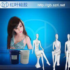 人体模型硅胶