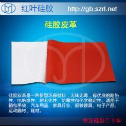 耐高温皮革环保硅橡胶