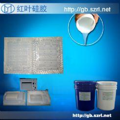 铸造环氧树脂 加成型硅胶