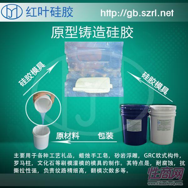 铸造环氧树脂 加成型硅胶4