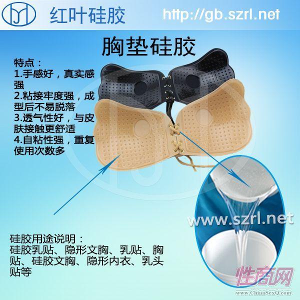 供应制作硅胶乳贴的环保级硅胶4