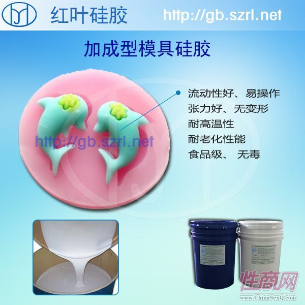 环保型食品级双组份硅胶1