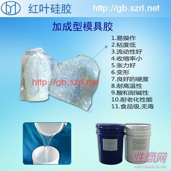 双组份耐高温透明情趣用品配件模具硅胶