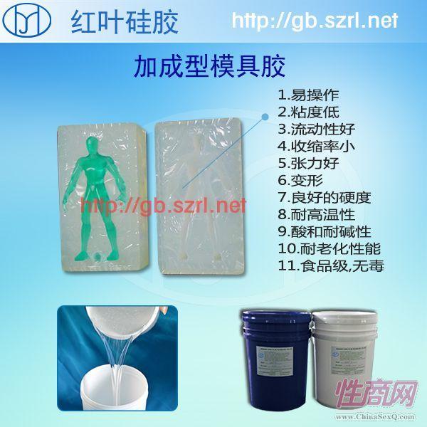 耐高温液体模具硅橡胶 模具硅胶环保透明的模具硅胶