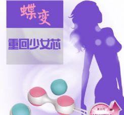 情趣用品加盟女用器具 跳蛋 三代球620情趣用品代理