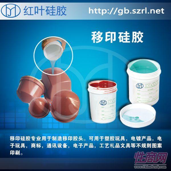 深圳塑胶玩具回弹性好移印胶浆