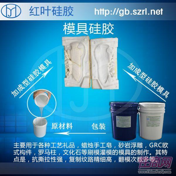 双组份情趣用品配件液体模具硅胶1