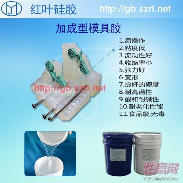 翻模情趣用品配件模具硅橡胶2