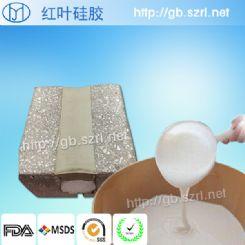 发泡硅胶填充胸垫液体发泡硅胶