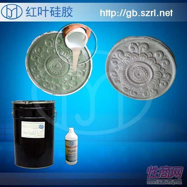 石膏浮雕模具液体硅胶