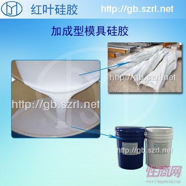 双组份半透明液体室温模具硅胶