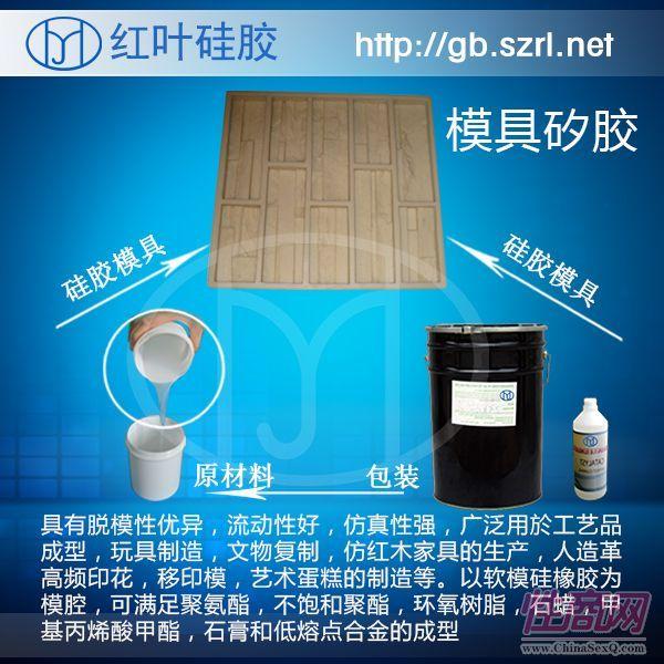 软瓷板砖翻模室温模具硅胶