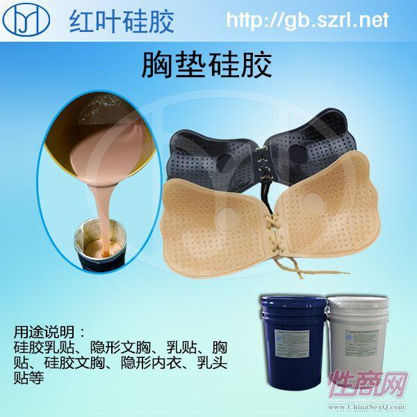 硅胶文胸填充发泡硅胶液体发泡硅胶