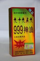 999神油有副作用吗?
