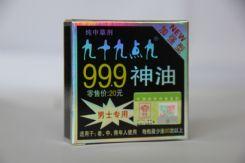999神油的用途-外用产品