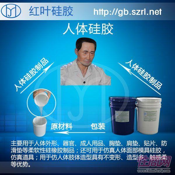 肤色倒模环保级人体硅胶 医用级人体硅胶1