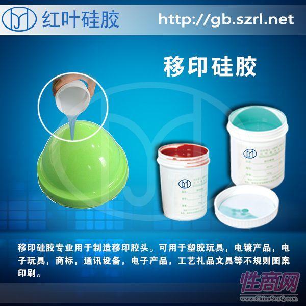 广东红色移印胶头专用移印硅胶1
