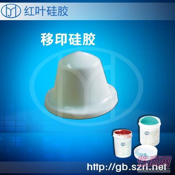 广东红色移印胶头专用移印硅胶3