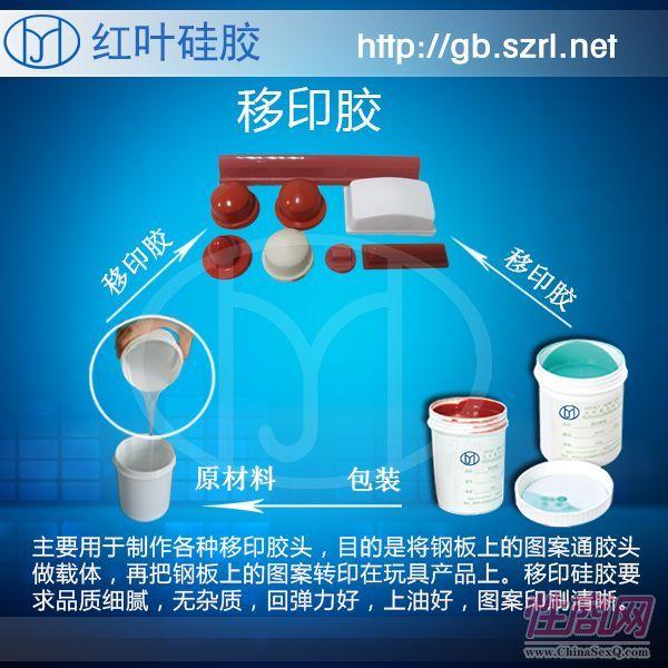 移印胶头专用硅胶 移印胶浆1