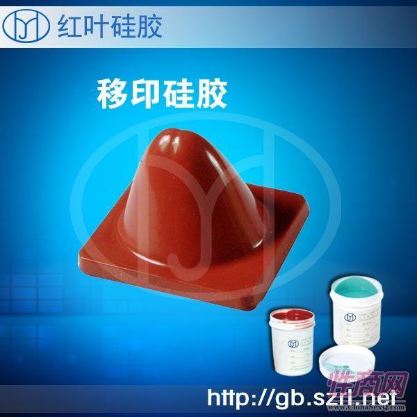 移印胶头专用硅胶 移印胶浆2