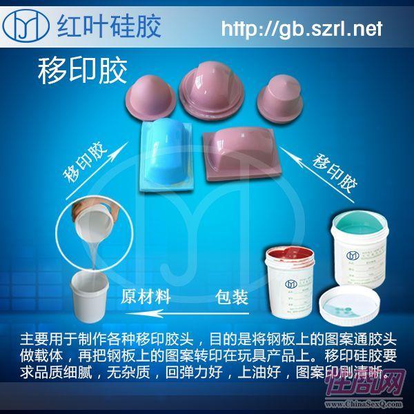 双组份室温玩具移印图案清晰移印硅胶2