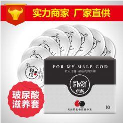 高端私人定制版 玻尿酸安全套 玩家 10只装-安全套