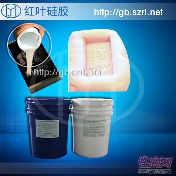 深圳红叶环保模具硅胶耐高温模具硅胶2